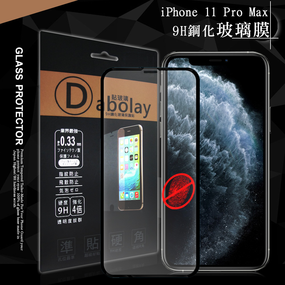 全膠貼合 iPhone 11 Pro Max 6.5吋 霧面滿版疏水疏油9H鋼化頂級玻璃膜(黑)