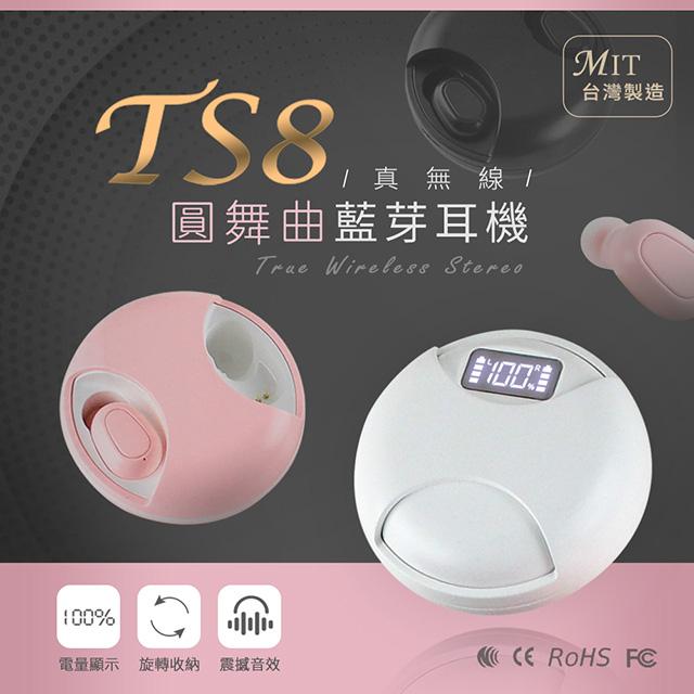 【台灣製造】圓舞曲立體聲真無線藍牙耳機 藍牙5.0(雪花白)