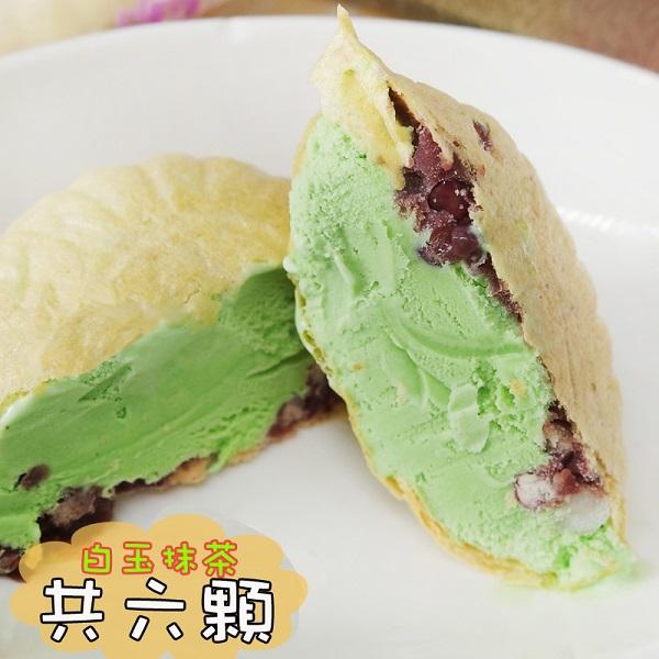 預購《老爸ㄟ廚房》摩納雪Q冰淇淋-抹茶白玉紅豆(70g/顆,共六顆)