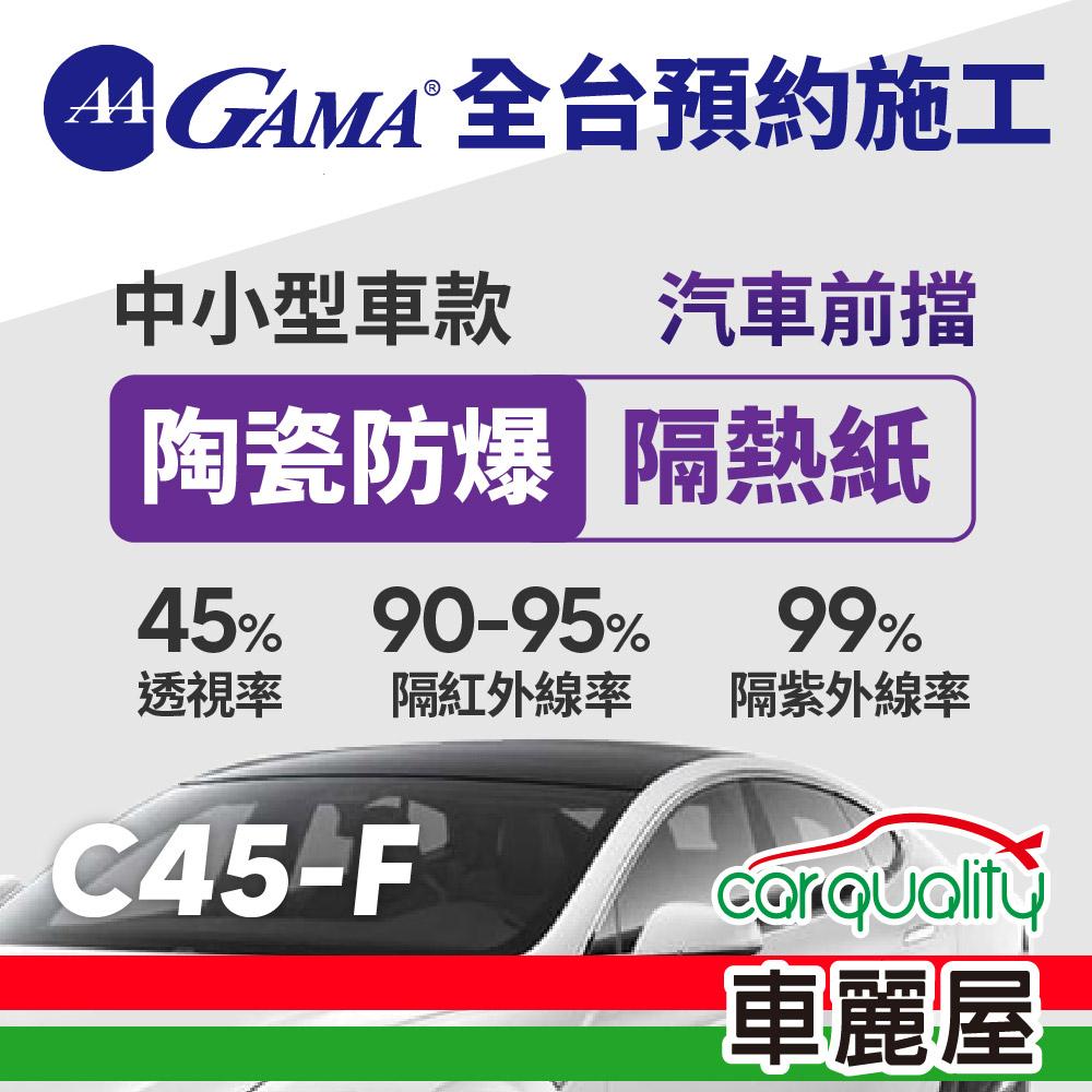 【GAMA翠光】防窺抗UV隔熱貼 陶瓷防爆系列 前擋 GAMA-C45-F(車麗屋)