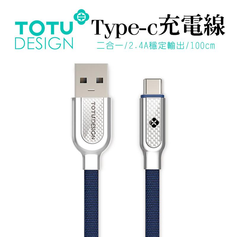 【TOTU台灣官方】涵系列 2.4A 快充 傳輸線 Type C 鋅合金 閃充 編織線 充電線 數據線 藍色