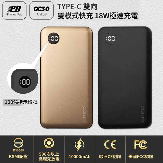 【LaPO】QC3、PD 極速快充行動電源 台灣製造 (TYPE-C雙向快充) 尊爵金