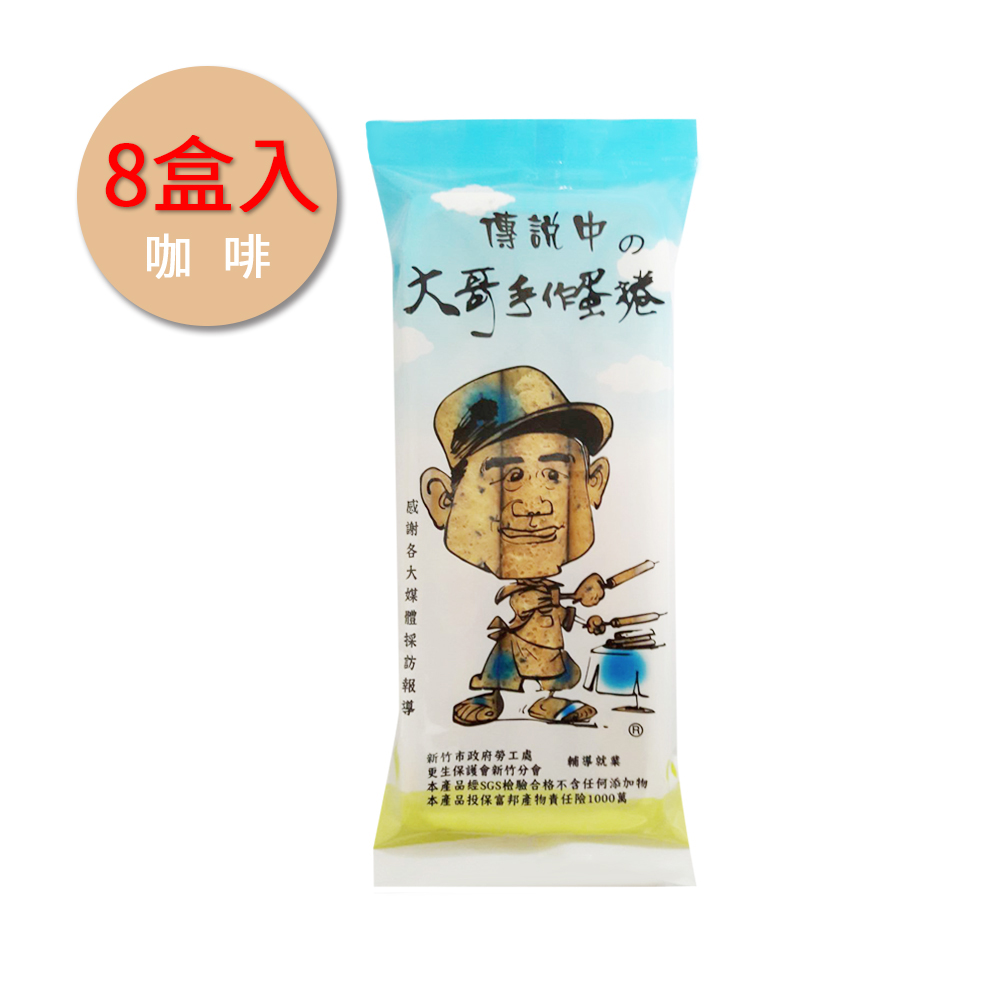 【大哥蛋捲】傳說中的大哥手作蛋捲--咖啡 (八盒)(新鮮製作,下單後7個工作天出貨)