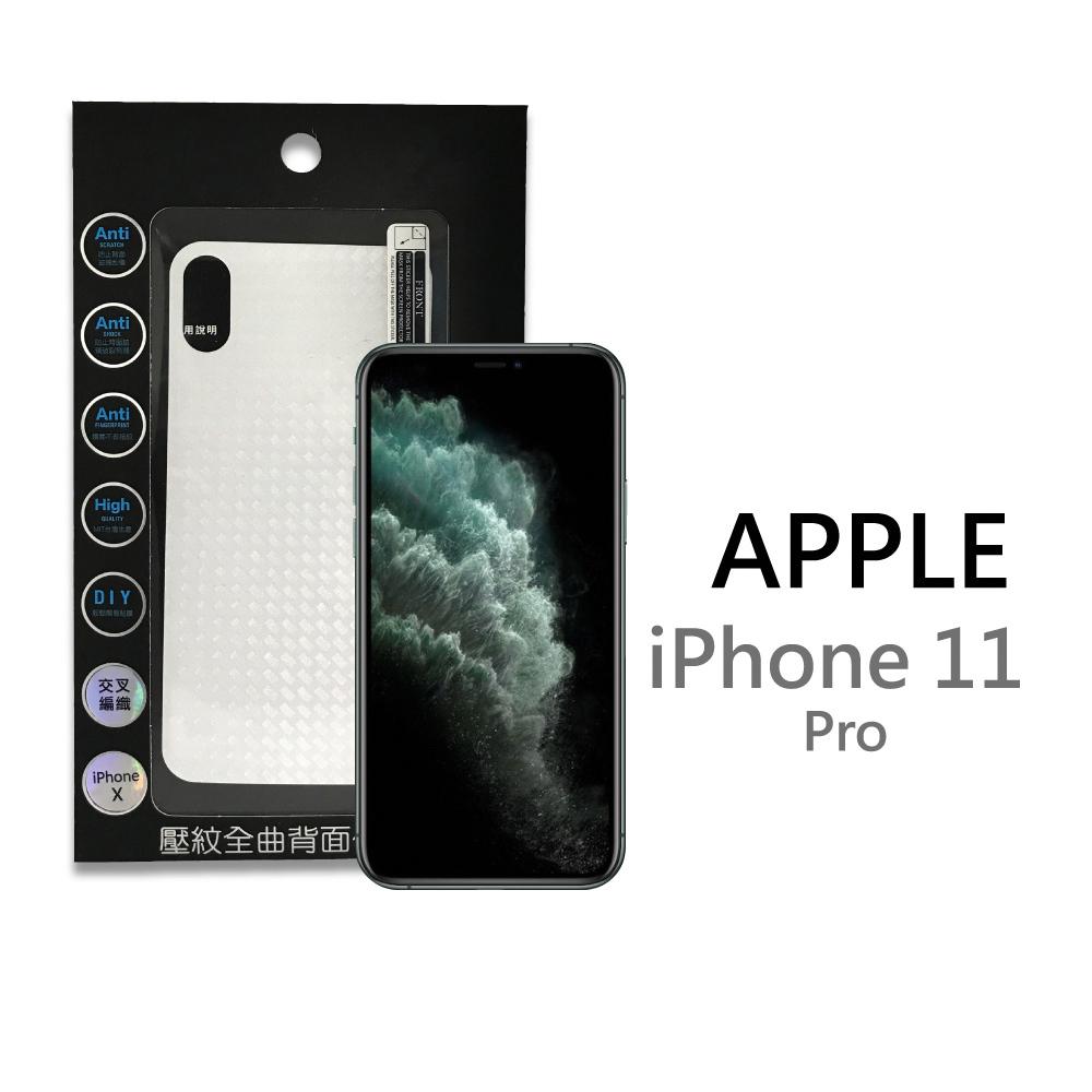 排氣壓紋背膜 Apple iPhone 11 Pro 5.8吋 壓紋PVC (背貼) -交叉編織