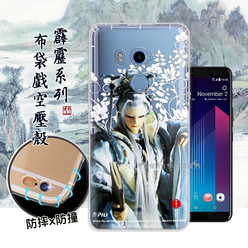 霹靂授權正版 HTC U11+ / U11 Plus 布袋戲滿版空壓手機殼(君奉天)