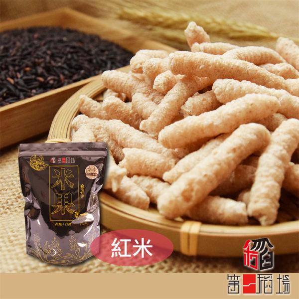 《第一稻場》米果-紅米(80g/包,共兩包)