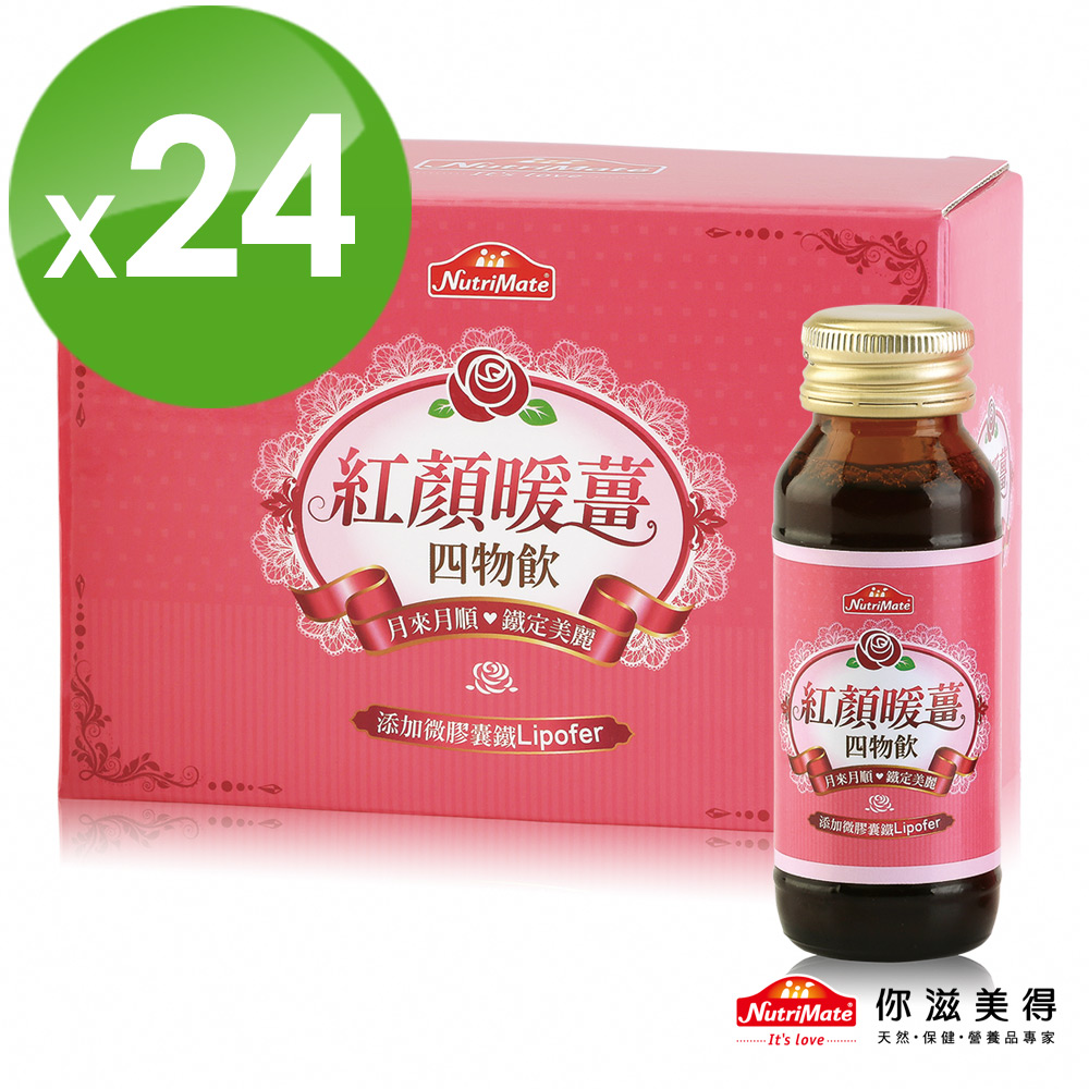 【Nutrimate你滋美得】紅顏暖薑四物飲60ml-24入