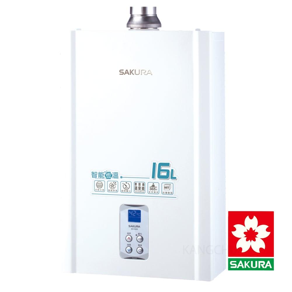 櫻花牌 數位恆溫16L強制排氣熱水器 DH-1635A(桶裝瓦斯適用)