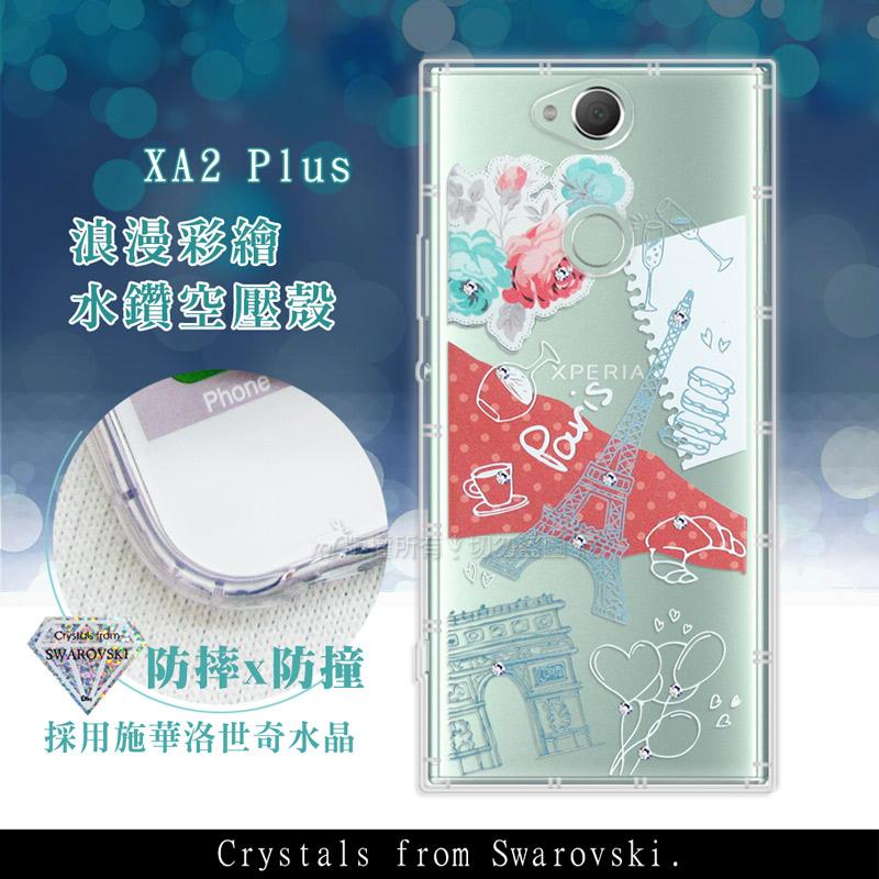 SONY Xperia XA2 Plus 浪漫彩繪 水鑽空壓氣墊手機殼(巴黎鐵塔)