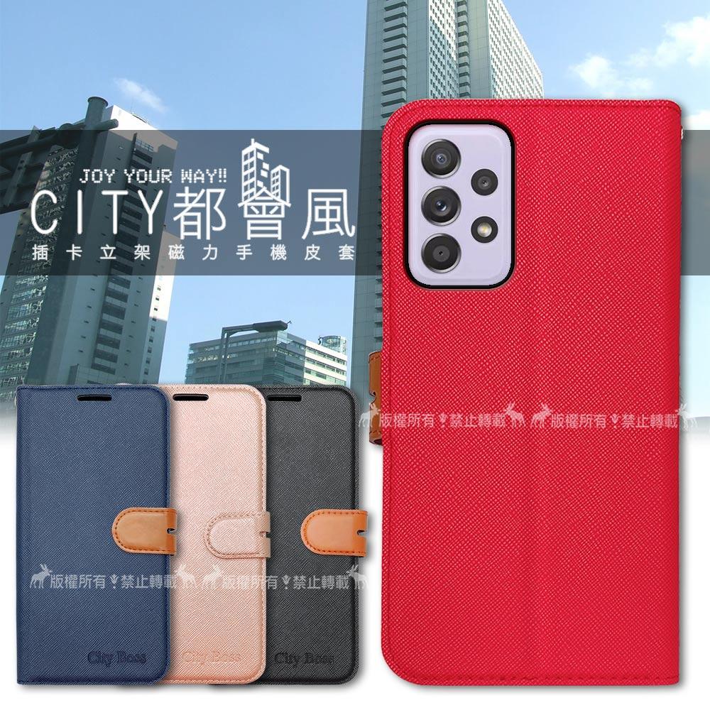 CITY都會風 三星 Samsung Galaxy A52 5G 插卡立架磁力手機皮套 有吊飾孔(奢華紅)