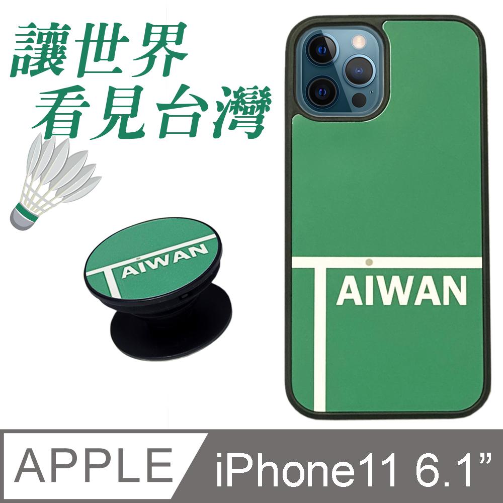 Sara Garden iPhone 11 6.1吋 手機殼保護殼防摔氣囊支架 羽球Taiwan界內 橫