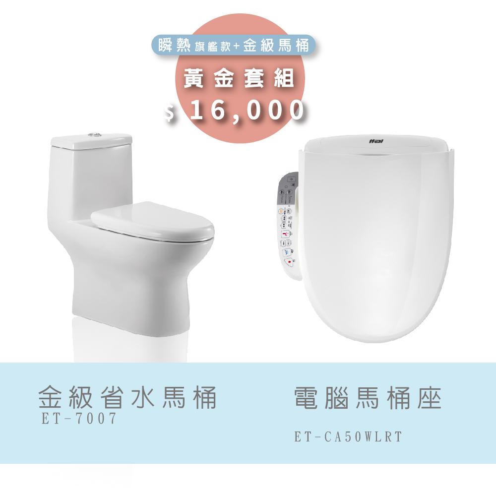黃金套組:ITAI金級省水馬桶ET-7007+ITAI電腦馬桶座ET-CA50WLRT
