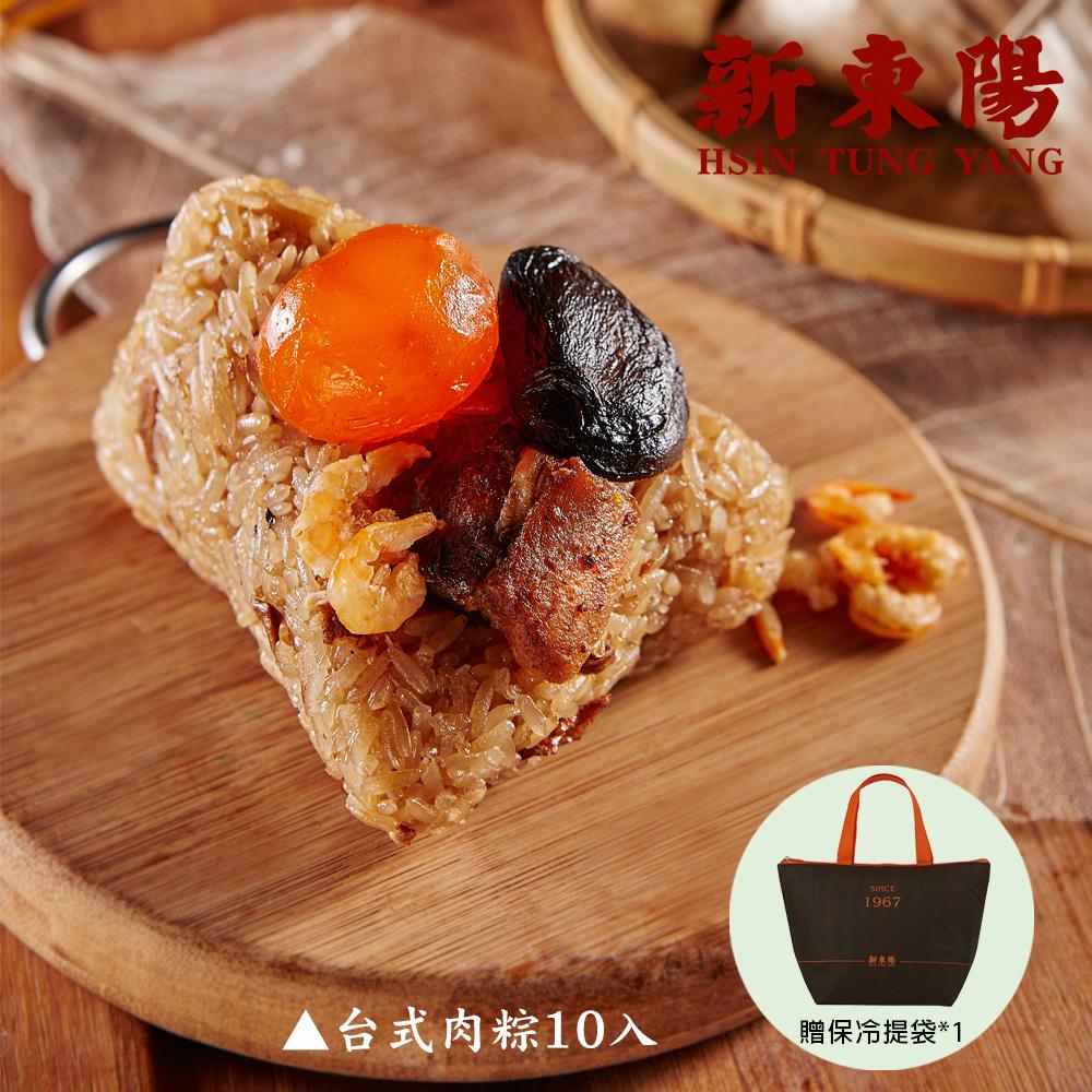(預購)【新東陽】台式肉粽10入(贈保冷提袋乙個)_6/10-6/20出貨