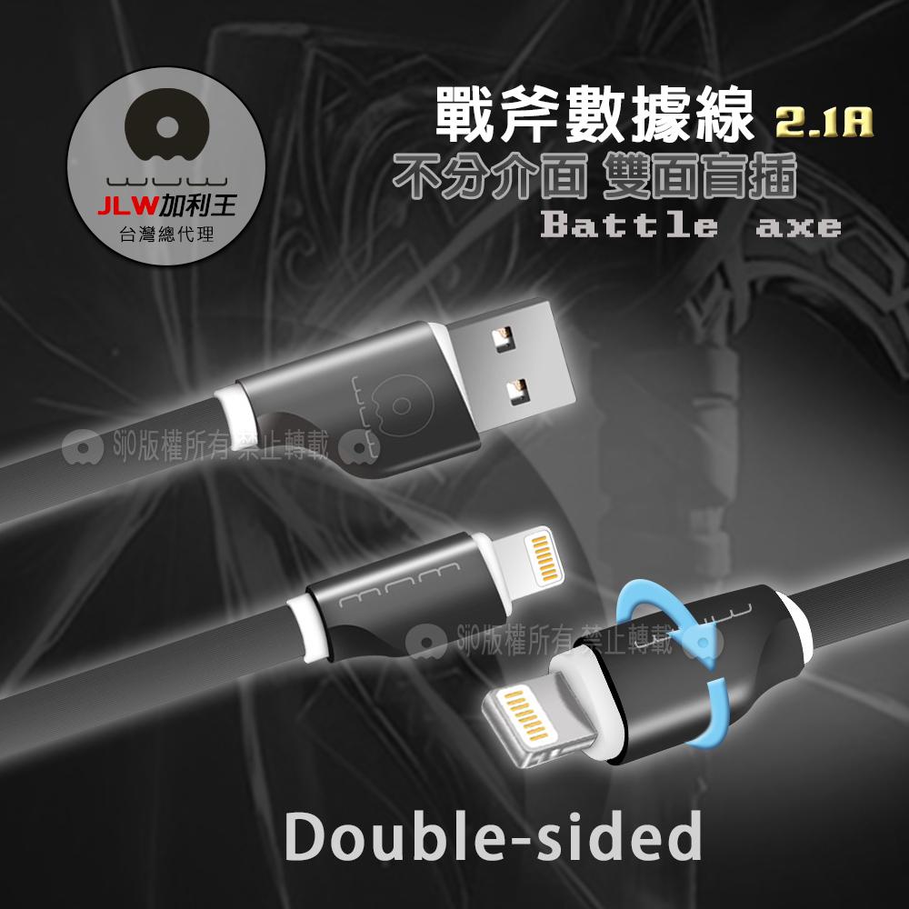 加利王WUW iPhone Lightning 8pin 戰斧雙面可插耐拉傳輸充電線(X36) 1M