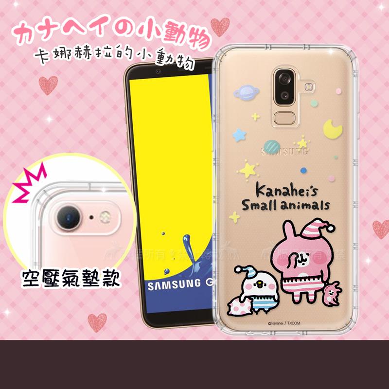 官方授權 卡娜赫拉 Samsung Galaxy J8 透明彩繪空壓手機殼(晚安)
