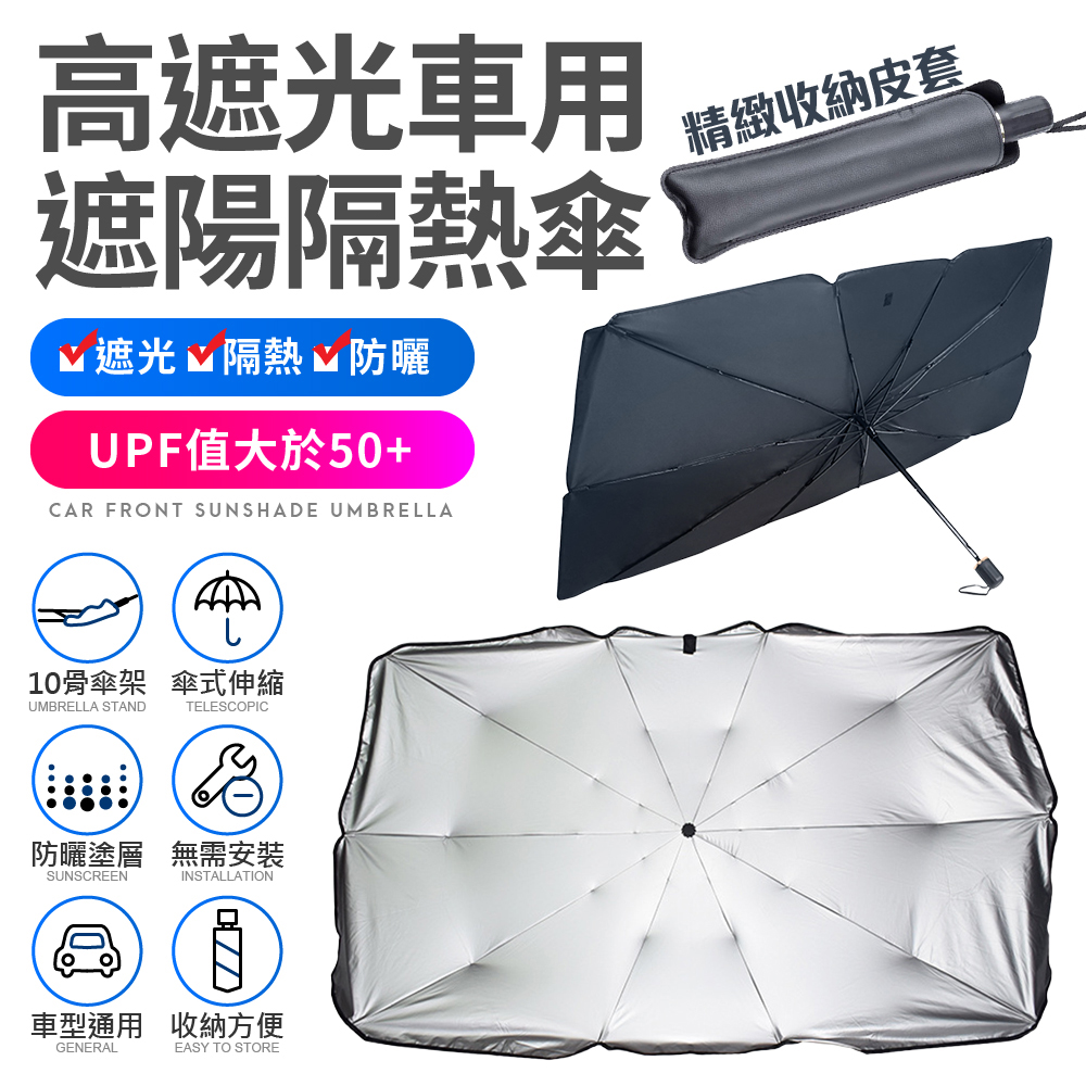 FJ 高遮光車用遮陽隔熱傘UV1 大款79x145cm