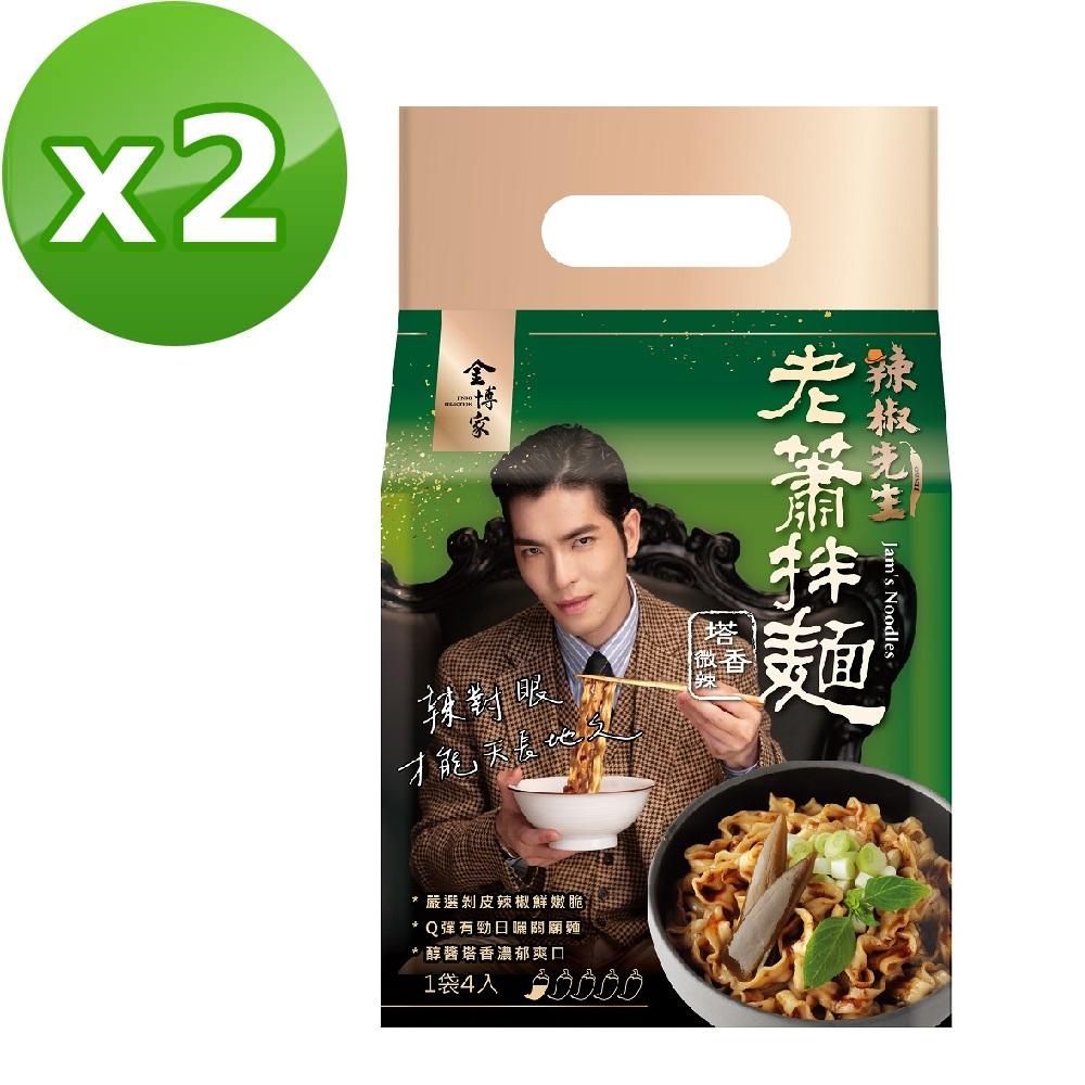 金博家辣椒先生 老蕭拌麵2袋組-塔香微辣X2