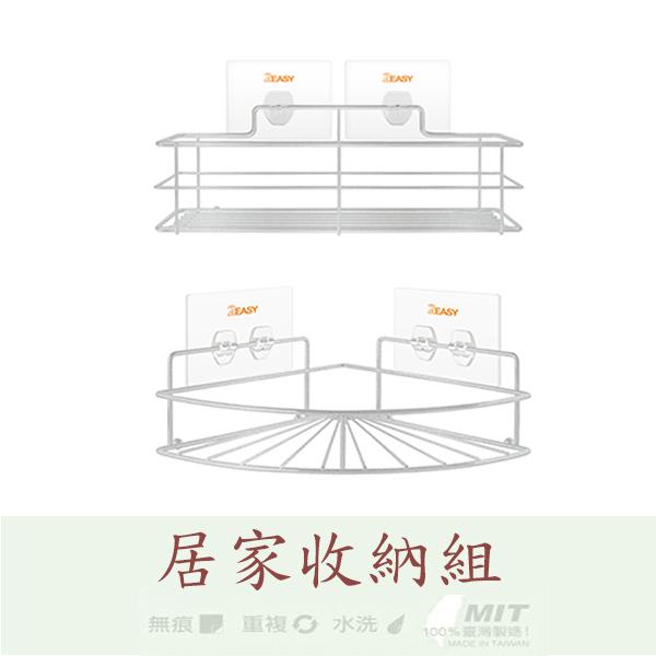 【olina】2easy無痕鐵架掛勾系列(長型置物架+扇形角落置物架)