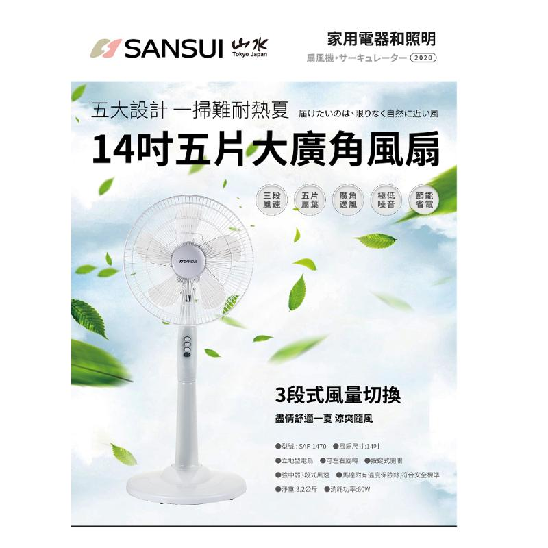 電風扇/SANSUI SAF-1470 14吋立扇