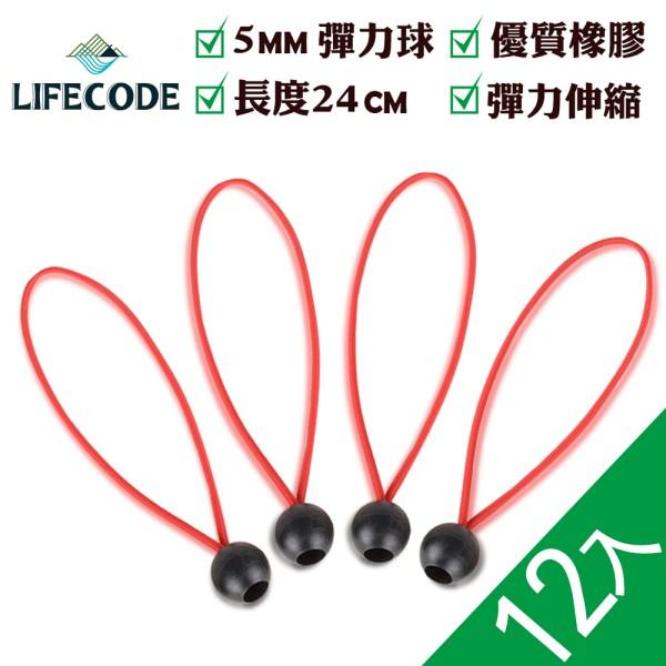 LIFECODE-多用途彈力束球(12入)