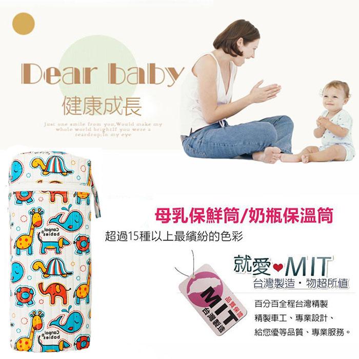 【OLINA】MIT大口徑奶瓶保溫筒|外銷歐美