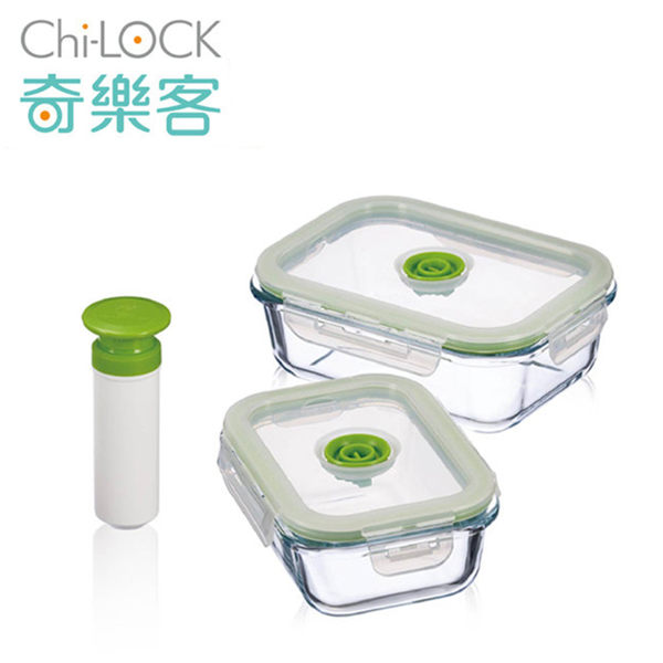 【Chi-LOCK奇樂客】耐熱玻璃真空保鮮盒二件超值組(BO-BRO12AP)