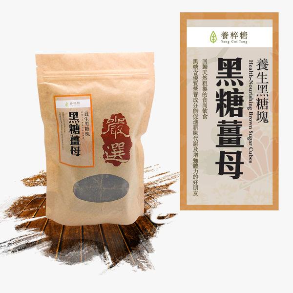 養粹糖 養生黑糖塊 黑糖薑母 500g/包