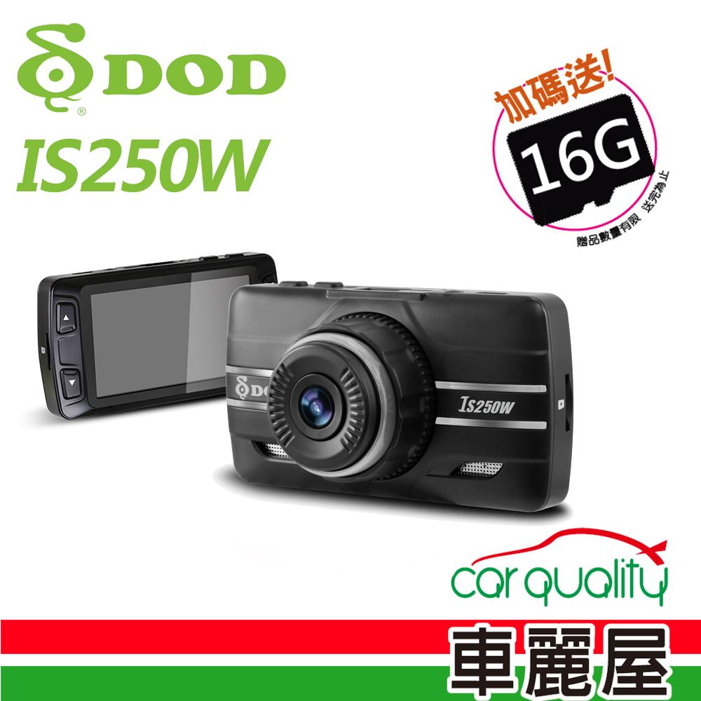 DOD IS250W 行車紀錄器 1080p