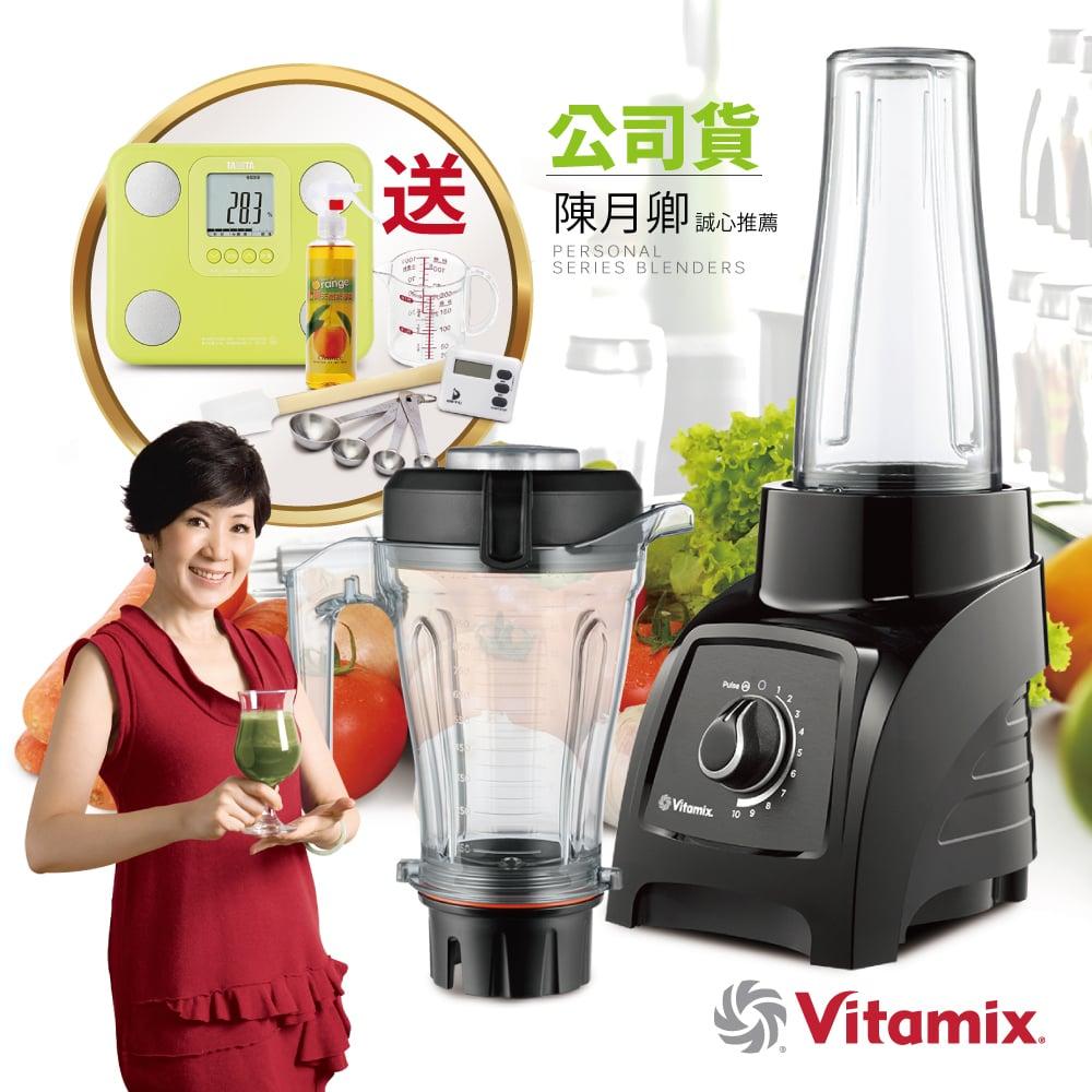 【加碼送體脂計】美國Vita-Mix S30 輕饗型全食物調理機-公司貨-黑~送橘寶+TANITA 體組成計 BC751+專用工具組