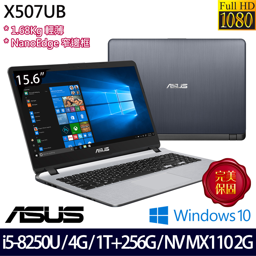 【硬碟升級】《ASUS 華碩》X507UB-0511B8250U(15.6吋FHD/i5-8250U/4G/1T+256G/MX110/Win10/兩年保)