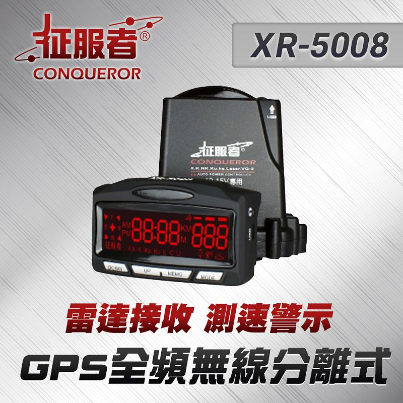 ★含安裝★【征服者】GPS-XR5008 分離式 測速器