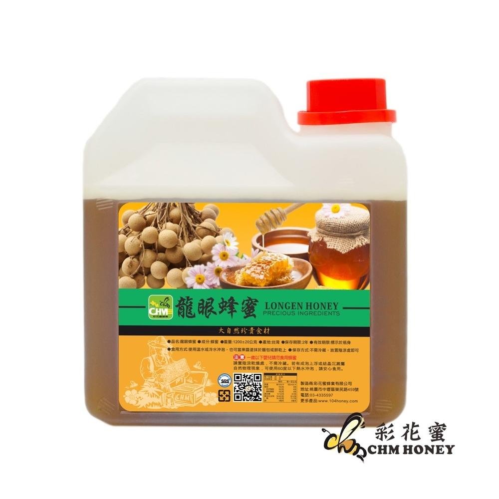 《彩花蜜》台灣嚴選 龍眼蜂蜜 1200g