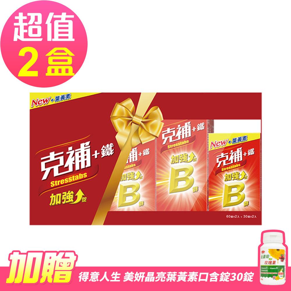 【克補】B群+鐵加強錠禮盒(180錠x2盒)-贈得意人生 晶亮葉黃素口含錠30錠