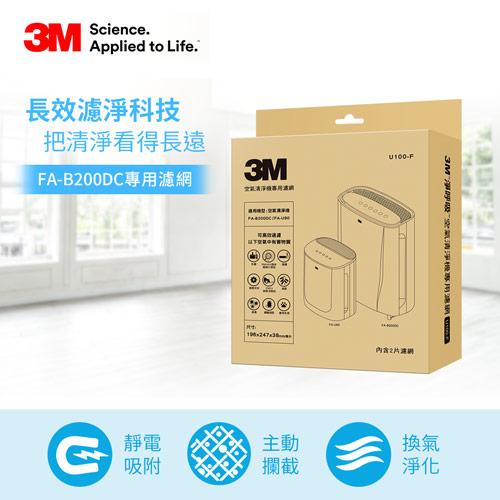【3M】淨呼吸 FA-B200DC 空氣清淨機專用濾網U100-F(2入組)