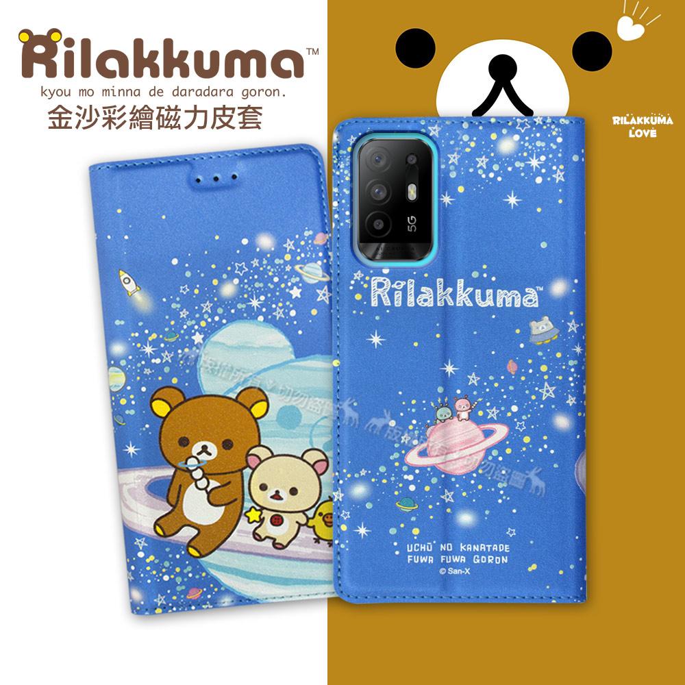 日本授權正版 拉拉熊 OPPO Reno5 Z 5G 金沙彩繪磁力皮套(星空藍)