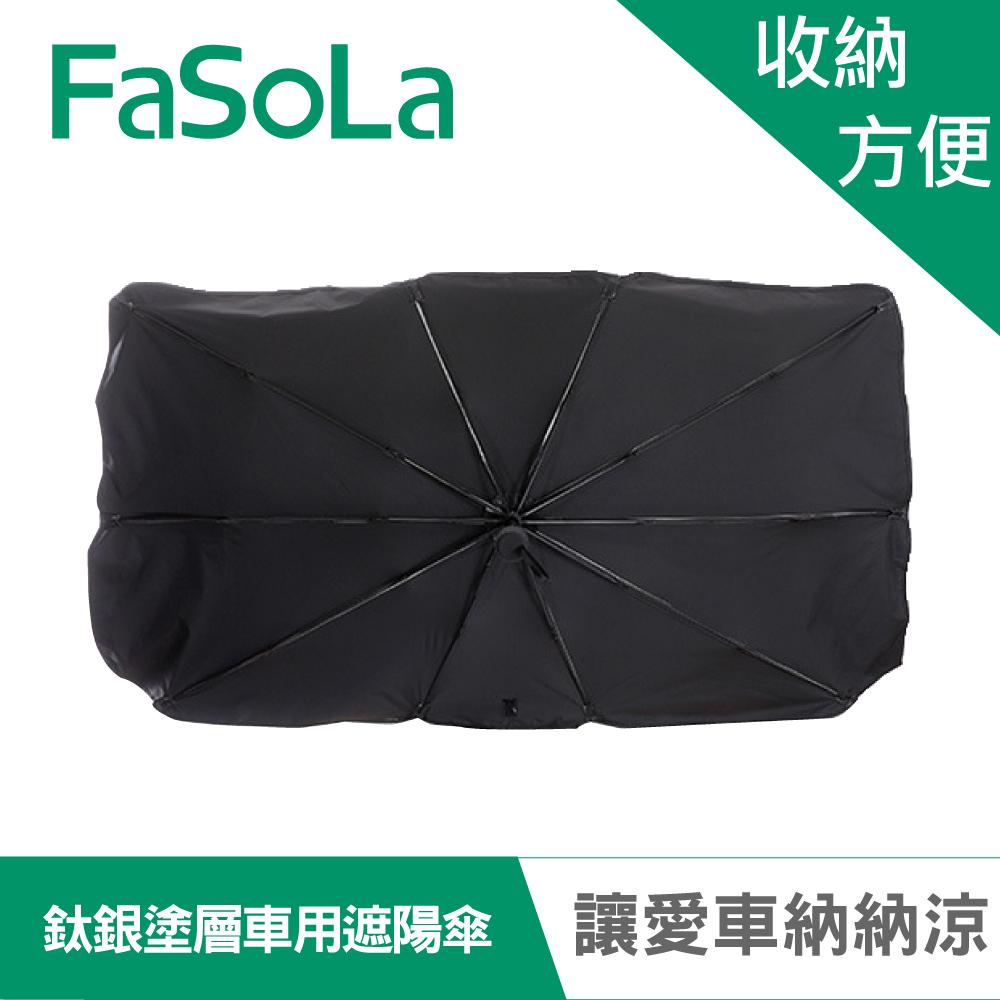 FaSoLa Tio鈦銀膠塗層 快速車用前檔抗曬遮陽傘
