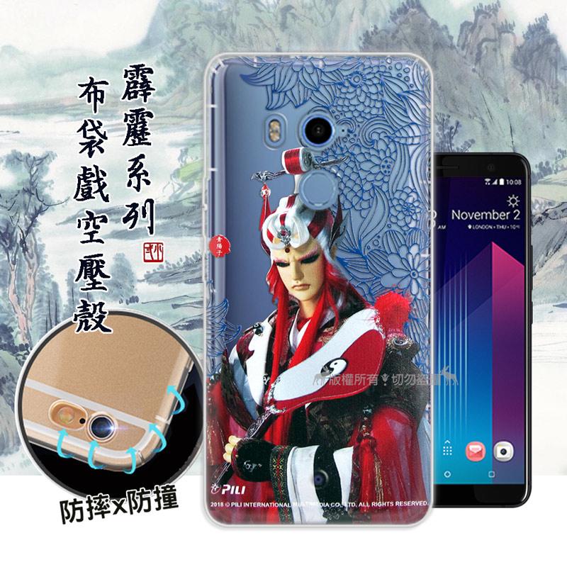 霹靂授權正版 HTC U11+ / U11 Plus 布袋戲滿版空壓手機殼(青陽子)