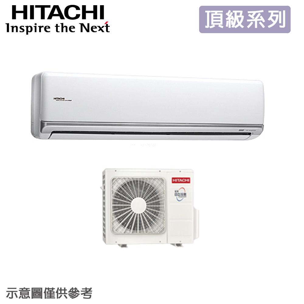 【HITACHI日立】6-8坪頂級系列變頻分離式冷氣 RAC-50JK1/RAS-50NJK