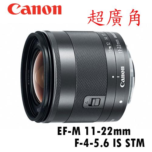 CANON EF-M 11-22mm F4-5.6 IS STM 鏡頭 超廣角 EOSM用 平行輸入一年保固