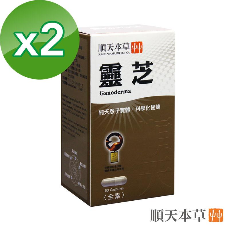 【順天本草】靈芝子實體膠囊 60顆/盒x2盒