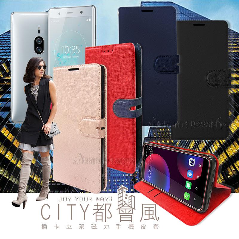 CITY都會風 Sony Xperia XZ2 Premium 插卡立架磁力手機皮套 有吊飾孔(奢華紅)