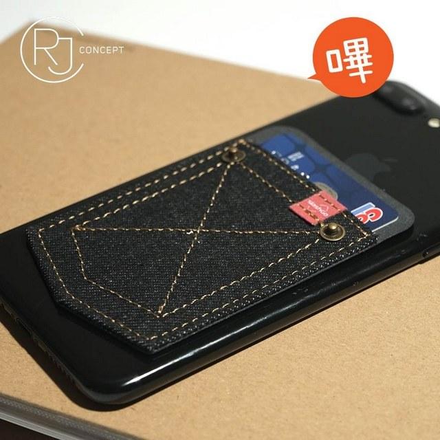 【RJ concept】 最愛丹寧手機背貼卡夾 / 直接感應付款-(黑色)