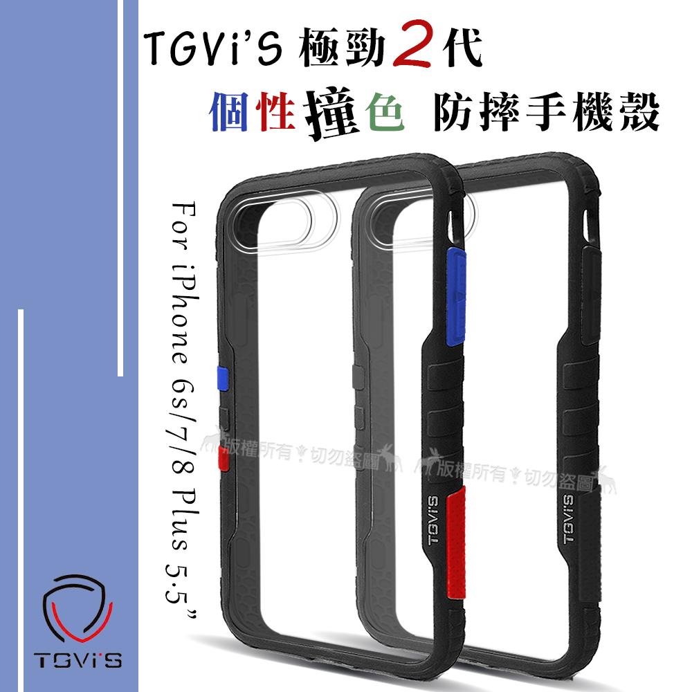 TGVi'S 極勁2代 iPhone 6s/7/8 Plus 5.5吋 個性撞色防摔手機殼 保護殼 (旋風黑)