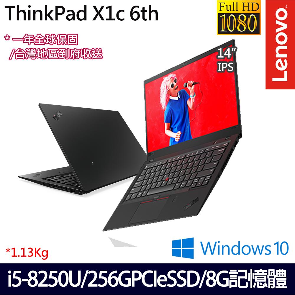《Lenovo 聯想》X1c 6TH 20KHA029TW(14吋FHD/i5-8250U/8G/256G PCIeSSD/一年全球保)