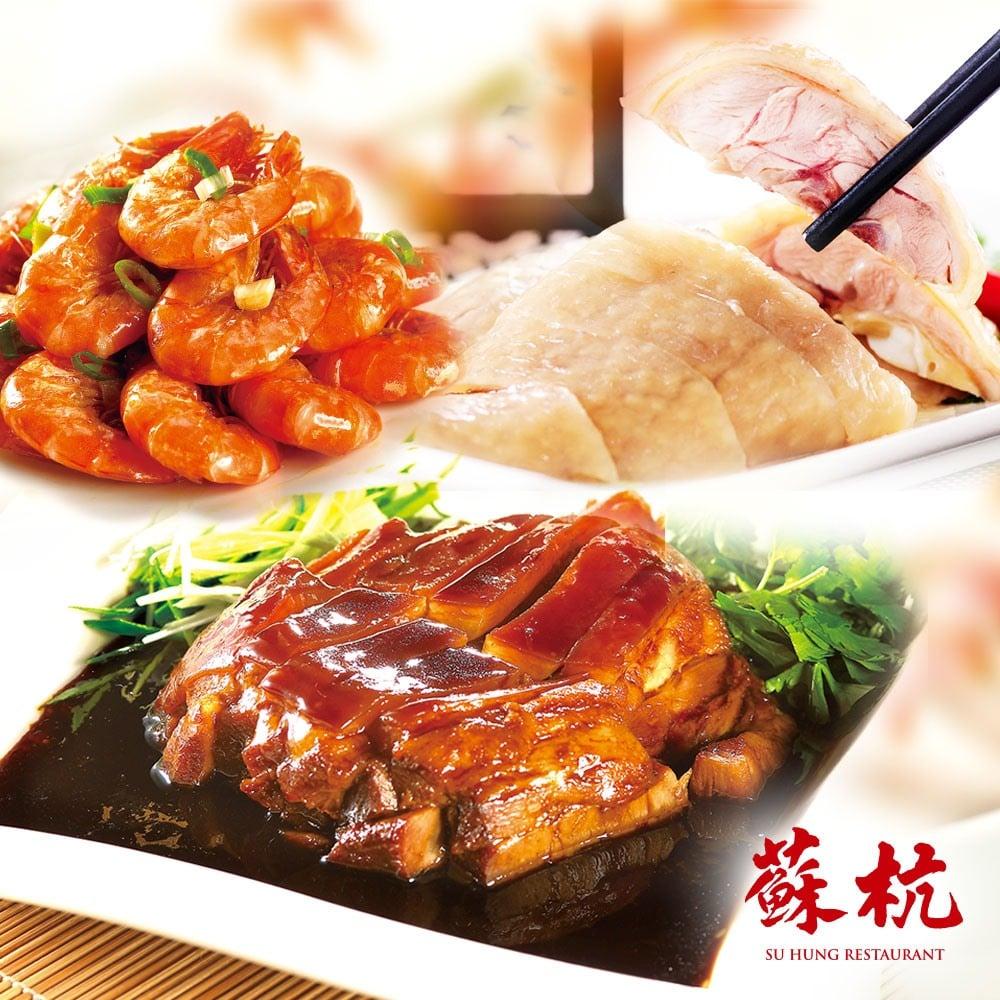 【台北】蘇杭餐廳-4人精選套餐(榮獲米其林餐盤獎)