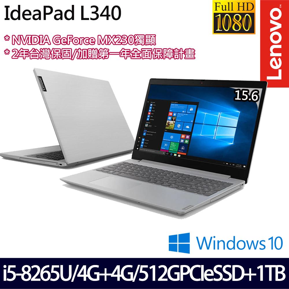 【全面升級】《Lenovo 聯想》L340 81LG0087TW(15.6FHD/i5-8265U/4G+4G/1T+512G/MX230/Win10/兩年保)
