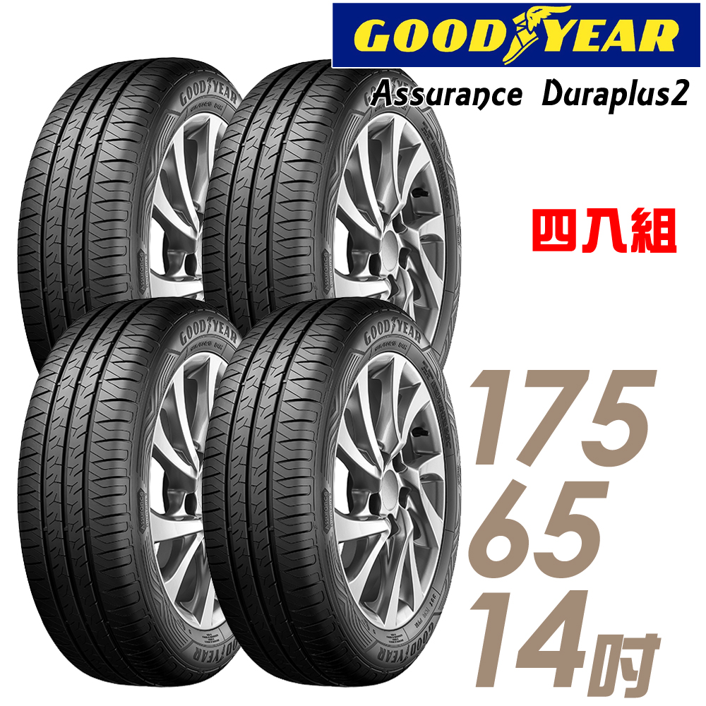 【GOODYEAR 固特異】Assurance Duraplus2 舒適耐磨輪胎_四入組_175/65/14(ADP2)