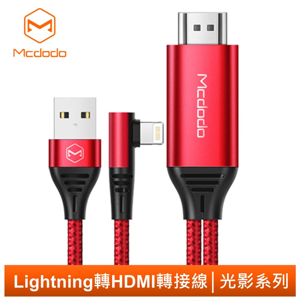 Mcdodo麥多多台灣官方 HDMI/Lighting/iPhone電視HD音頻轉接器充電線轉接線轉接頭投影線 光影系列 紅色