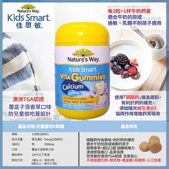 【佳思敏】 Nature's Way kids Smart 兒童聰明D軟糖(D+鈣)