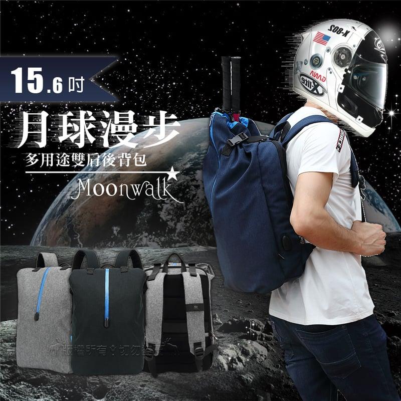 [COOL] 月球漫步 15.6吋 雙肩大學背包 雙層筆電包 時尚羽球包 (藏星藍)